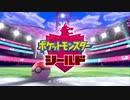 はじめてのポケモン【ポケットモンスターシールド】 #12 Part.1 【アーカイブ】