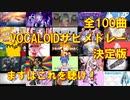 【全100曲】全世代VOCALOID神曲サビメドレー【字幕付き】