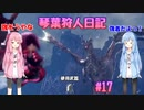 【MHWIB】琴葉狩人日記 #17【琴葉実況】