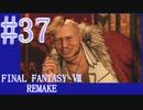 【FF7R】待ちに待ったリメイク!!全力で楽しむ☆パート37【実況】