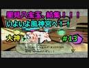 里見八宝玉結集!!いよいよ風神宮へ!!【大神絶景版】#13