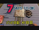 【7 Days to Die】ゾンビまみれの新生活。久しぶりの拠点改造:41日目