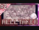 【HELLTAKER】#2 ハーレム目指してガチパズルを解くぞ!
