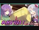 【ゆっくり実況】迷宮マスターを目指すレミさとのレミャードリィ ぱ~と11