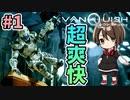 【実況】関西弁女が超爽快シューティングゲーを実況プレイ【VANQUISH】#1