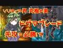 【遊戯王】ミドラーシュがぶっ壊れデッキをざっくり解説【ドグマブレード】