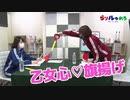 【らりルゥれろ】乙女心で旗揚げゲーム!