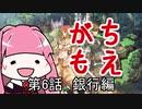 【MoE】がちもえ 6話 銀行編【VOICEROID実況】