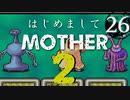 はじめましてMOTHER2【#26】