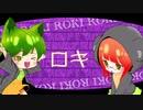 【歌ってみた】ロキ【山梔子】