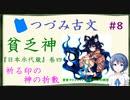 つづみ古文#8  貧乏神 ~『日本永代蔵』「祈る印の神の折敷」~【CeVIO解説】