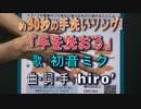 「手を洗おう」feat.初音ミク【約30秒の手洗いを歌って楽しもうオリジナル曲】