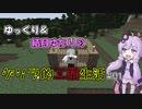 【Minecraft】ゆっくり&結月ゆかりのゲリラ的工業生活part1【ゆっくり&VOICEROID実況】
