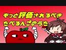 【もっと評価されるべき】たべるんごのうた 作品を紹介する動画 1アポー