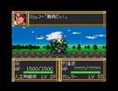 【実況】SFC第3次スーパーロボット大戦を2人でプレイしている動画 54