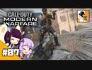#07【FPS】 東北きりたんと結月ゆかりの『Call of Duty:Modern Warfare』
