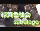 【緑黄色社会】sabotage叩いてみた!〔クリタ〕