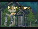 【変則チェス】フェアリーチェスの紹介【ゆっくり講座】