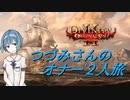 【Divinity: Original Sin 2】つづみさんのオナー2人旅【CeVIO実況】第5回