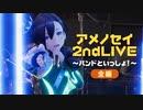 【全編】アメノセイ 2ndLIVE 〜バンドといっしょ!〜