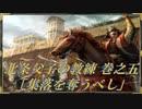【信長の野望・天道PK】北条父子の教練  巻之五『集落を奪うべし』【チュートリアル 字幕実況動画】