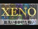 【XENO】皿洗いを賭けた負けられないバトル!【同棲カップルの日常】