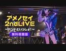 【無料視聴版】アメノセイ2ndLIVE ~バンドといっしょ!~