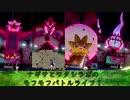 【ポケモン剣盾対戦実況】ナギサとワタシラガのモフモフバトルパラダイス!part3 ぶんカップ編
