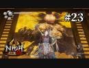 ボスラッシュ!!【仁王2】#23『戦国死にゲー』