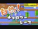 【実況】マリオ初心者がみんなのワールドを遊んでみる ~デスレース編~【マリオメーカー2】