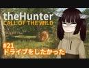 【theHunter: Call of the Wild™】ドライブをしたかった #21【東北きりたん実況】