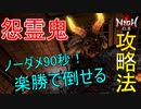 【仁王】誰でも楽々倒せる怨霊鬼攻略法!