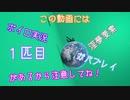 【Planet Zoo】つるまきドおぶつえん1匹目【ボイロ+淫夢】