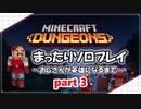 【毎日投稿】MINECRAFT DUNGEONS まったりプレイ ◆Part3◆