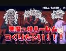 【Hell Taker】悪魔っ娘ハーレムつくりたい!【結月ゆかり実況】#1