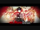 【ニコカラ】 惡王 【on Vocal】