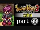 【サモンナイト3(2週目)】殲滅のヴァルキリー part11