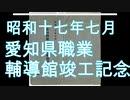 昭和17年 愛知県職業補導館竣工記念 竣工式案内/式次第/記念絵葉書