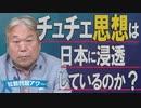 【拉致問題アワー #464】チュチェ思想と日本 / 「拉致議連」と「日朝議連」を掛け持ちする政治家たち [桜R2/5/28]