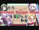 【ボイスロイド実況】アルティメットチキンホースを楽しむ動画【ultimatechickenhorse】