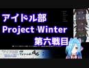 【Project Winter】だいたい分かる第六戦目まとめ【アイドル部の侵略】