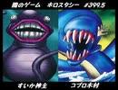 【遊戯王】闇のゲームホロスタシー #399.5【刃殿と真澄ィ!のコンビネーション/海のヒエラルキーこわれる】