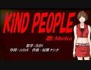 【MEIKO】KiND PEOPLE【カバー曲】