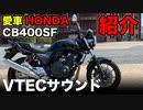愛車HONDA CB400SF紹介_#051