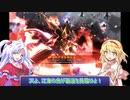 【ゆっくり実況】神綺とアリスの三国志大戦 番外編1