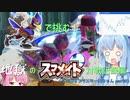 【VOICEROID実況】グミ撃ちブラスター葵ちゃん part9【スマブラSP】
