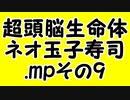 超頭脳生命体・ネオ玉子寿司.mpその9