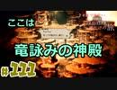【24歳フリーターの】OCTOPATH TRAVELER【オクトパストラベラー】 part111【俺だけの旅】