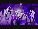 【侍マン×電池切れ】ボッカデラベリタ【合わせてみた】