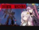 【DAEMON X MACHINA】【ランクマッチ】新人傭兵 結月ゆかり
